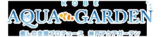 兵庫県の熱帯魚水槽のレンタル・リース・メンテナンスなら神戸アクアガーデン
