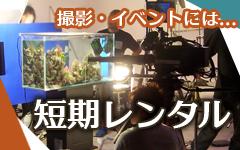 京都アクアガーデンの撮影・イベント・短期レンタル水槽設置事例
